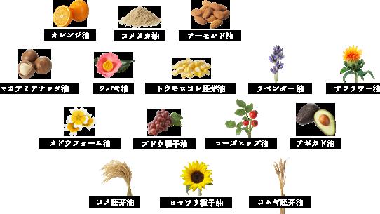 15種のピュアオイル